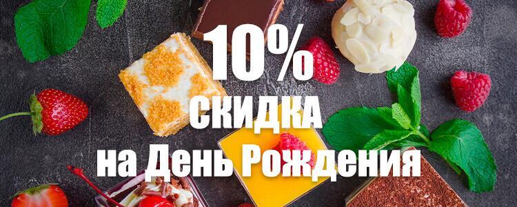 Скидка 10% предоставляется в День Рождения